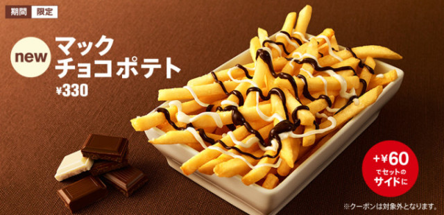 mc donalds japan choco potato