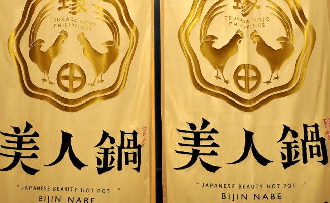 Beauty in a pot: Bijin Nabe by Tsukada Nojo